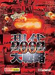 現代大戦略2002~有事法発動の時~