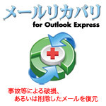メールリカバリ for Outlook Express