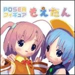 Poserフィギュア もえたん 虹原いんく ダウンロード版 Win