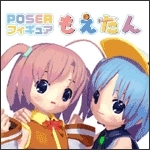 Poserフィギュア もえたん 虹原いんく ダウンロード版 Mac