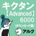 キクタン Advanced6000 [ダウンロード版]