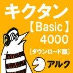 キクタン Basic4000  [ダウンロード版]