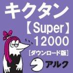 キクタン Super12000  [ダウンロード版]