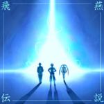飛燕伝説 - 虚空の章 -