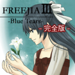 FREEJIA III -Blue Tears- 【完全版】