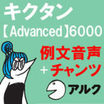  Advanced 6000