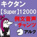 キクタン Super 12000 例文+チャンツ音声