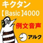 キクタン Basic 4000 例文音声