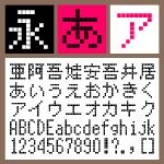 BT 10G LCD Regular【Win版TTフォント】【デザイン書体】【ビットマップ系】