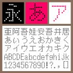 BT 12G Dot Light【Win版TTフォント】【デザイン書体】【ビットマップ系】
