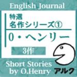 ENGLISH JOURNAL特選 名作シリーズ 1  O・ヘンリー3作 【アルク】