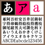 セイビシオミDB【Win版TTフォント】【明朝体】