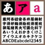 セイビタカナワUB【Win版TTフォント】【楷書】