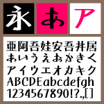 雅楽-Bold【Win版TTフォント】【デザイン書体】【ゴシック系】【明朝系】【和風】