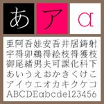 セイビ宋朝体 【Mac版TTフォント】【宋朝体】