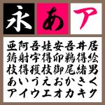 GSN行書M 【Mac版TTフォント】【行書】【筆書系】
