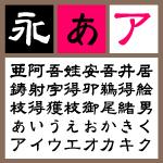 GSN隷書DB 【Mac版TTフォント】【隷書】【筆書系】