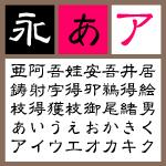 GSN隷書M 【Mac版TTフォント】【隷書】【筆書系】