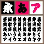 GMA相撲文字H 【Mac版TTフォント】【相撲文字】【江戸文字系】【筆書系】