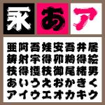 GMAひげ文字U 【Mac版TTフォント】【ひげ文字】【江戸文字系】【筆書系】