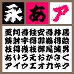 GSNひげ文字EB 【Mac版TTフォント】【ひげ文字】【江戸文字系】【筆書系】