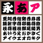 GSN演芸EB 【Mac版TTフォント】【演芸文字】【江戸文字系】【筆書系】