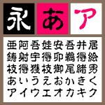 GMA古印体EB 【Mac版TTフォント】【古印体】【筆書系】