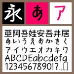 和楽-Medium 【Mac版TTフォント】【デザイン書体】【ゴシック系】【和風】