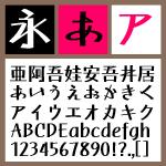 雅楽-Bold 【Mac版TTフォント】【デザイン書体】【ゴシック系】【明朝系】【和風】