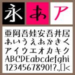 雅楽-Medium 【Mac版TTフォント】【デザイン書体】【ゴシック系】【明朝系】【和風】