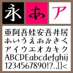喜楽-Medium 【Mac版TTフォント】【デザイン書体】【明朝系】【和風】