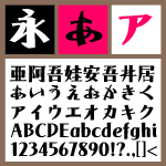 喜楽-Ultra 【Mac版TTフォント】【デザイン書体】【明朝系】【和風】