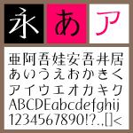 駿河-Light 【Mac版TTフォント】【デザイン書体】【明朝系】【和風】