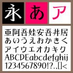 駿河-Medium 【Mac版TTフォント】【デザイン書体】【明朝系】【和風】