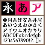 駿河-Bold 【Mac版TTフォント】【デザイン書体】【明朝系】【和風】