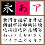 NSK白洲毛筆宛名楷書 【Mac版TTフォント】【楷書】【筆書系】