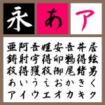 NSK白洲毛筆行草太 【Mac版TTフォント】【行書】【草書】【筆書系】
