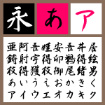 NSK白洲毛筆行草 【Mac版TTフォント】【行書】【草書】【筆書系】