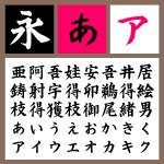 NSK白洲毛筆楷書 【Mac版TTフォント】【楷書】【筆書系】
