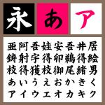 NSK白洲毛筆楷書太 【Mac版TTフォント】【楷書】【筆書系】