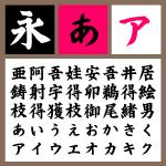 NSK白洲毛筆楷書極太 【Mac版TTフォント】【楷書】【筆書系】