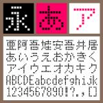 BT 10G LCD Light 【Mac版TTフォント】【デザイン書体】【ビットマップ系】