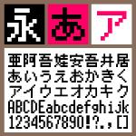 BT 10G LCD Bold 【Mac版TTフォント】【デザイン書体】【ビットマップ系】