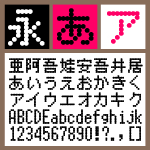 BT 10G Dot Bold 【Mac版TTフォント】【デザイン書体】【ビットマップ系】