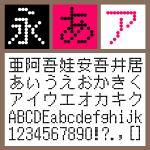 BT 12G Dot Regular 【Mac版TTフォント】【デザイン書体】【ビットマップ系】