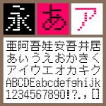 BT 12G lnline-Y Regular 【Mac版TTフォント】【デザイン書体】【ビットマップ系】