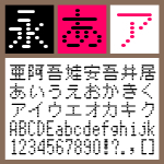 BT 10G lnline-Y Round 【Mac版TTフォント】【デザイン書体】【ビットマップ系】