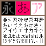 BT 12G lnline-T Regular 【Mac版TTフォント】【デザイン書体】【ビットマップ系】