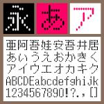 BT 12G lnline-T Round 【Mac版TTフォント】【デザイン書体】【ビットマップ系】