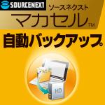 ソースネクスト マカセル 自動バックアップ ダウンロード版